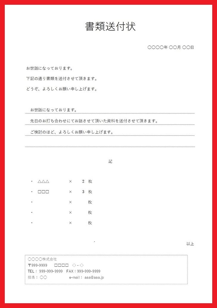 無料で使える書類送付状のテンプレート素材
