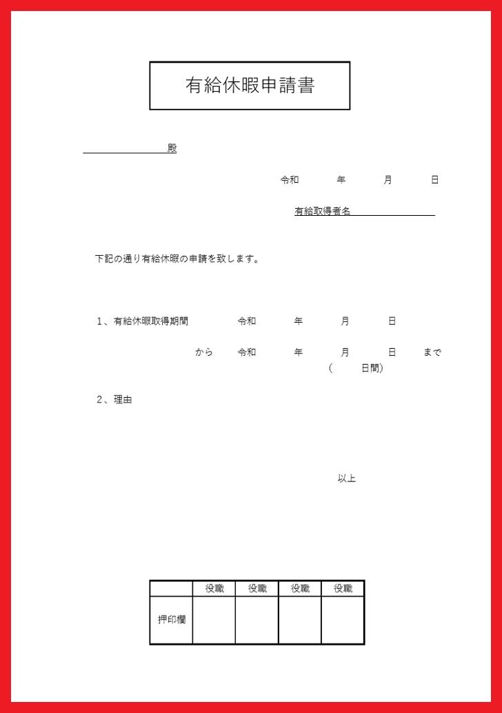 手書きも書き方も簡単なシンプルな有給申請書