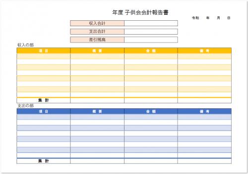 カラフルで見やすい子供会の会計報告書「横型」