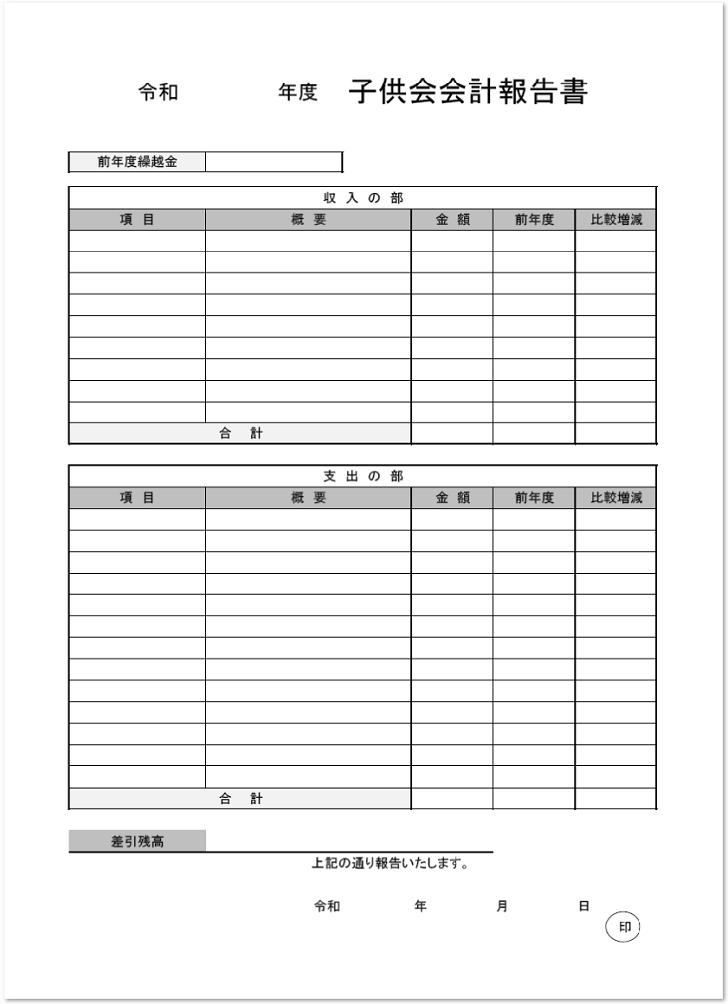 モノクロ!シンプルな会計報告書「縦型」A4サイズ・自治会・子供会・町内会