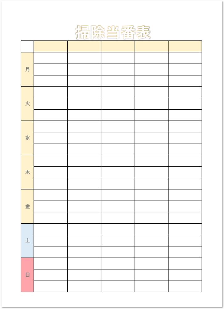 シンプルな表形式の週間当番表のテンプレート素材