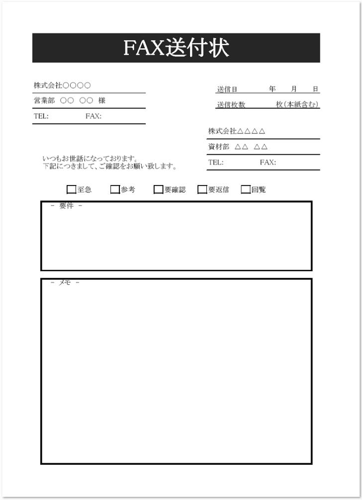 ビジネスに使いやすいシンプルなFAX送付状