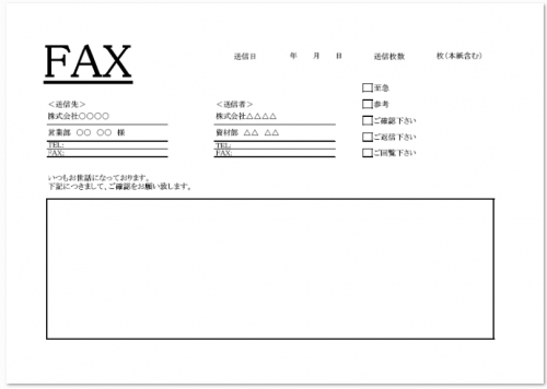 使いやすい!「個人・法人」シンプルな横型のFAX送付状