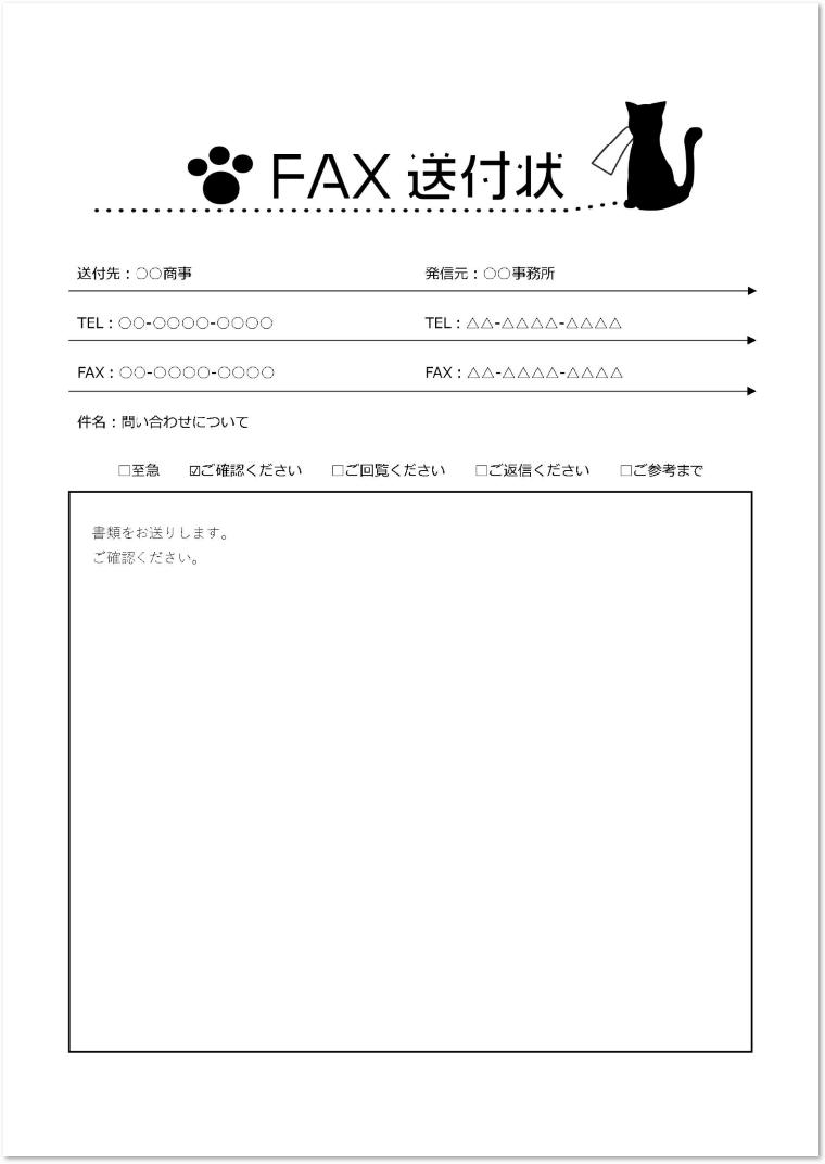 かわいいFAX送付状