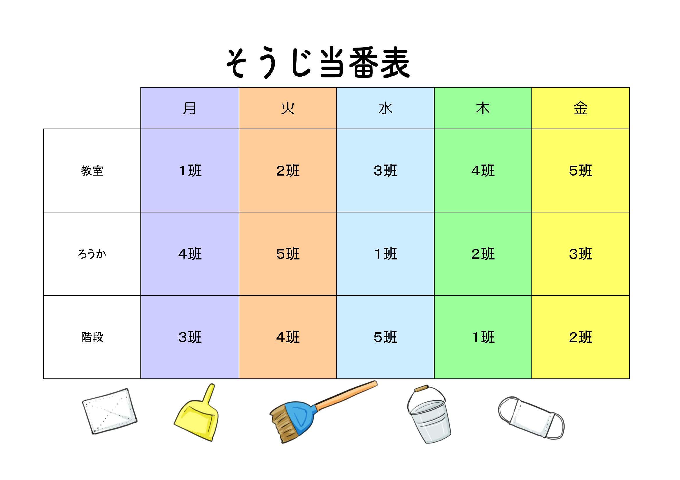 イラスト入りの表形式のエクセル・ワードの掃除当番表
