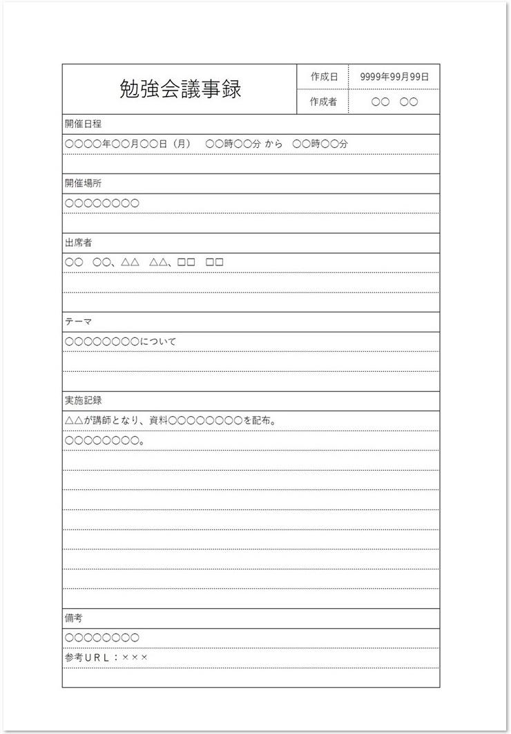 シンプルな勉強会の議事録テンプレート素材
