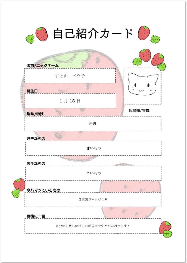 苺の自己紹介カード