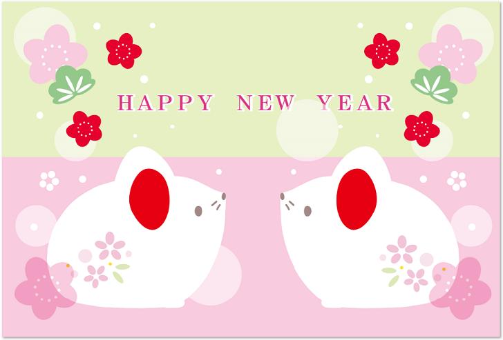 2020年子年の文字「Happy New Year」イラスト年賀状