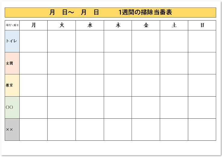 横型のA4サイズのエクセル複数の当番を入れれる当番表