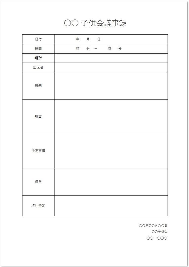 子供会や自治会・町内会で使える議事録のテンプレート