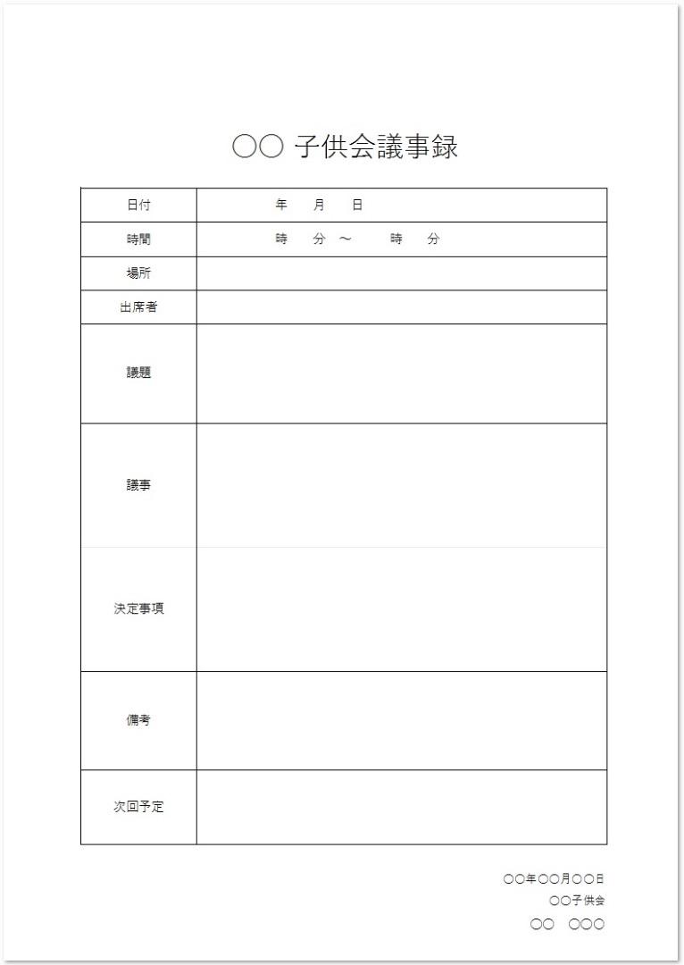 ワード 印刷 コンビニ pdf