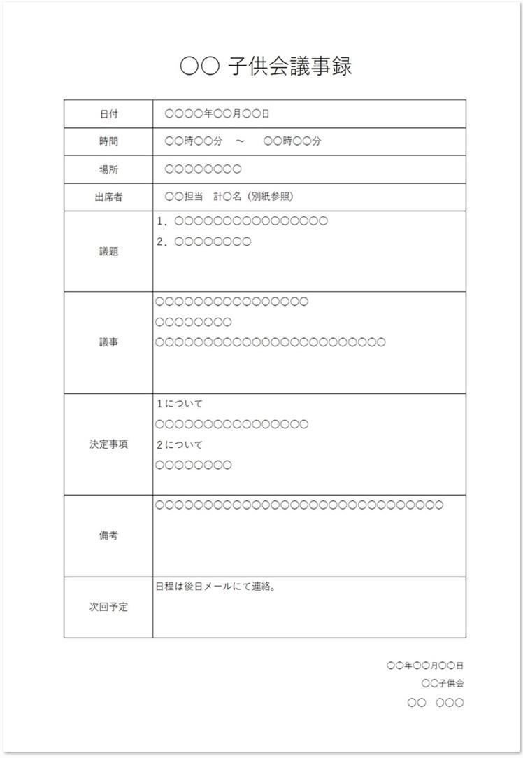 子供会議事録の書き方・記入例