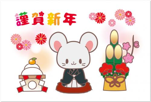 謹賀新年の文字が入った袴を着たねずみ2020年の年賀状