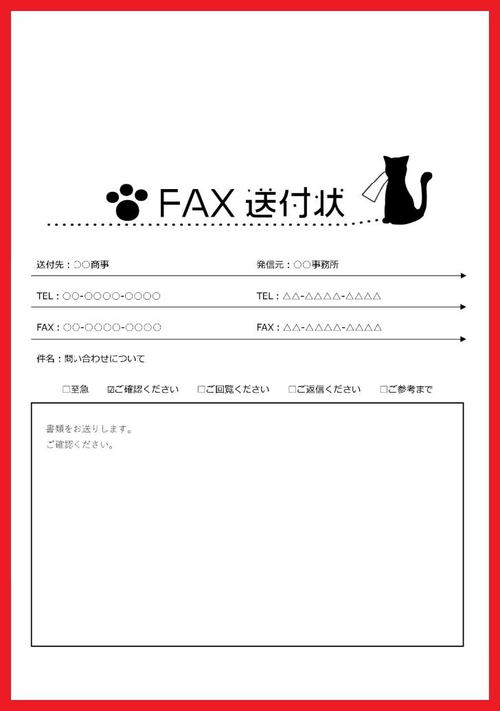 猫イラストデザインのFAX送付状