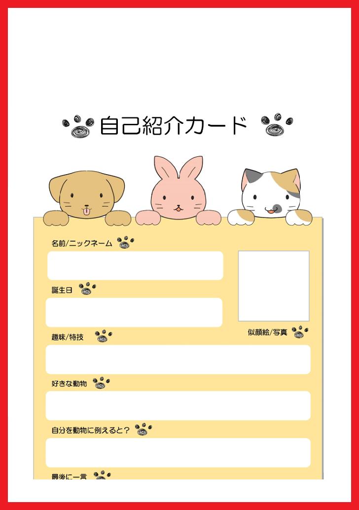 動物達「犬・兎・猫」のイラスト入りの自己紹介カード