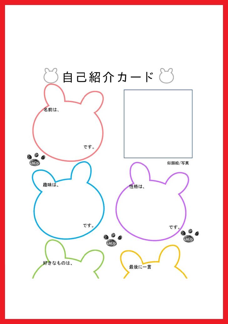 ワード&エクセル&PDFのウサギ型の自己紹介カード