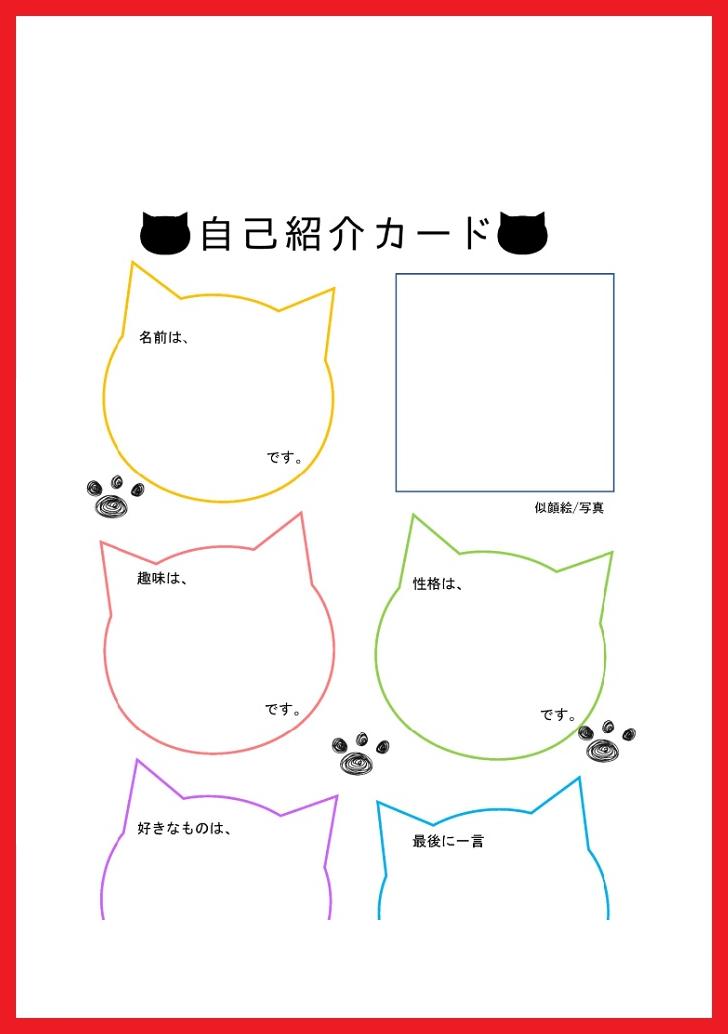 猫型の枠に記入する猫&足跡がおしゃれな自己紹介カード