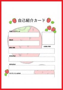 苺のイラスト&背景に苺の自己紹介カード