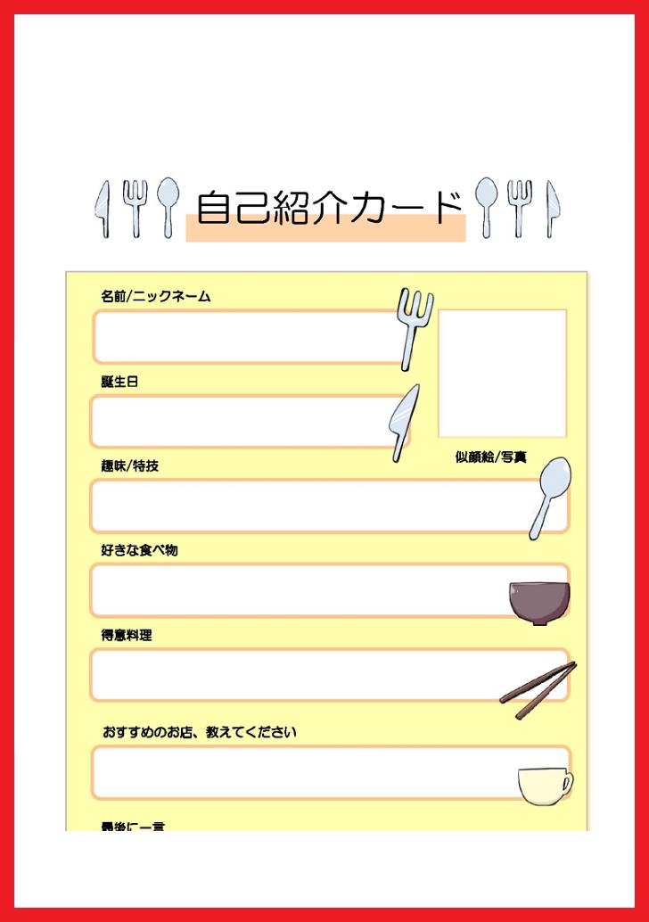 食器のイラスト入りの自己紹介カード