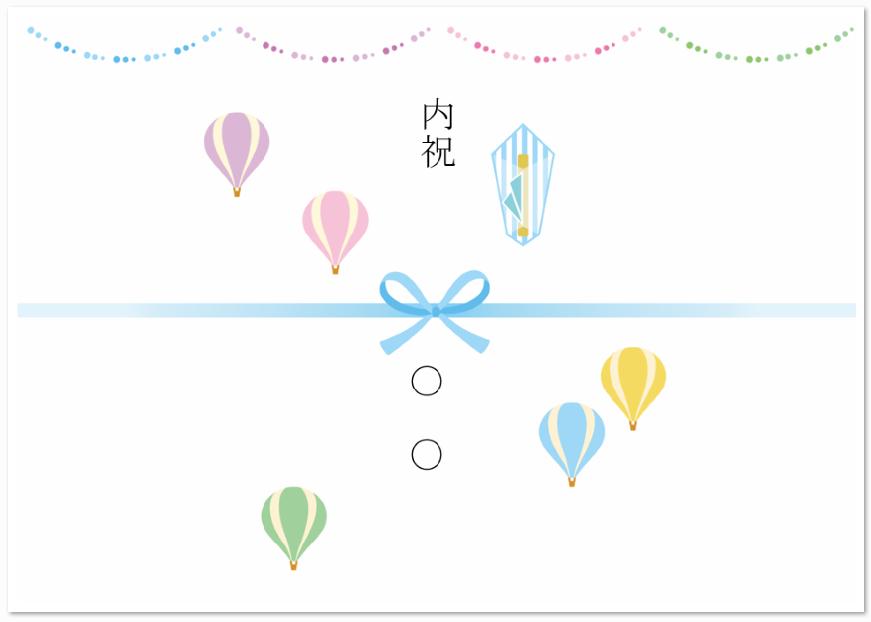 パステルカラーのカラフルでかわいい気球のイラスト入り「のし紙」