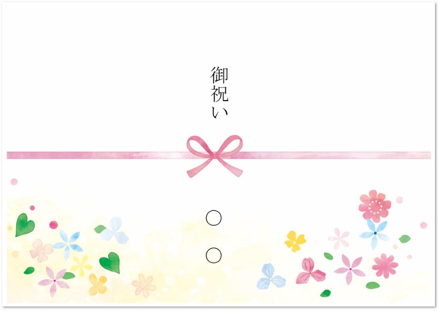 淡く温かなカラーで描かれた花のイラスト入りの「のし紙」