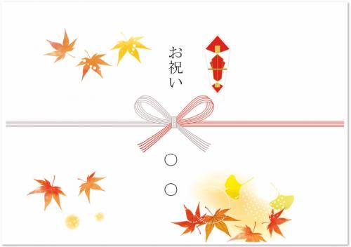 綺麗に色づいた紅葉のイラストデザイン「のし紙」