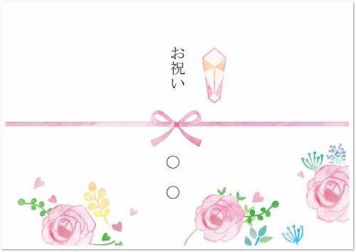 手書き風の薔薇の花と葉っぱがデザインされた「のし紙」