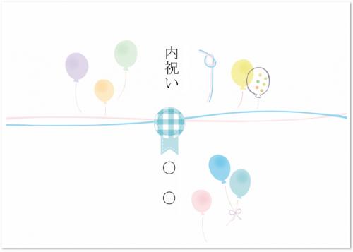 優しい色をしたカラフルな風船イラストの「のし紙」
