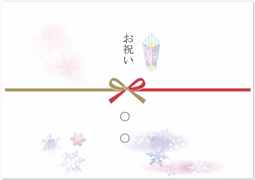 冬をイメージした雪の結晶がデザインされている「のし紙」