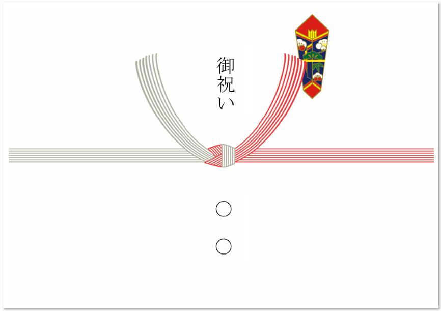 紅白の結び切りで作った水引のシンプル「のし紙」