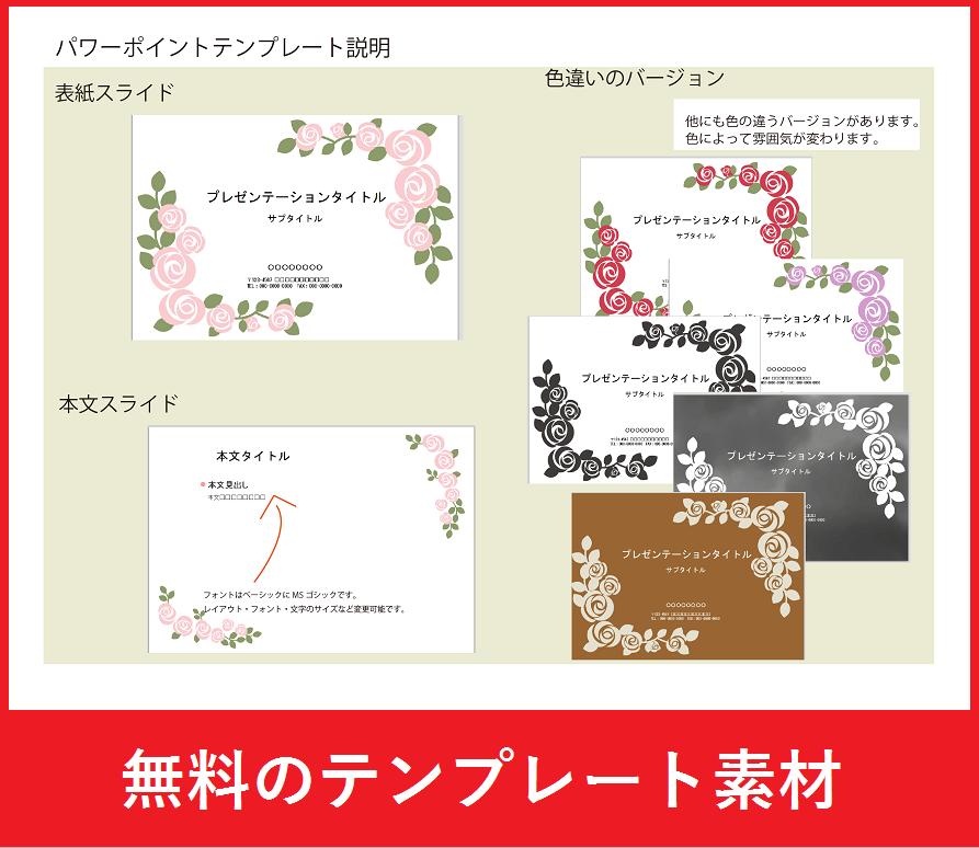 「カラフルな薔薇の花」デザインのパワーポイント