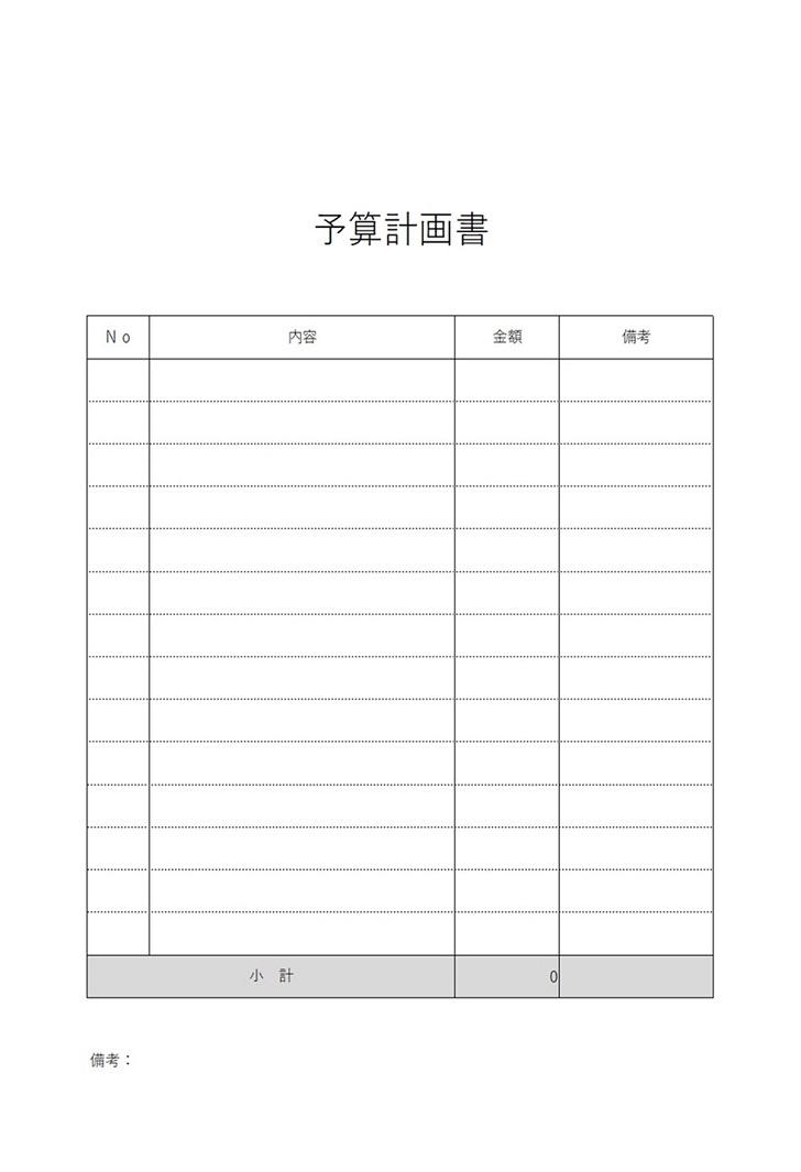 予算管理・予算報告書「エクセル・ワード」シンプル