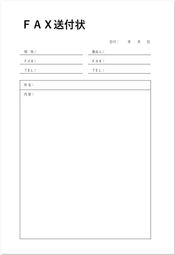 ワード&エクセル&PDFのFAX送付状のテンプレート