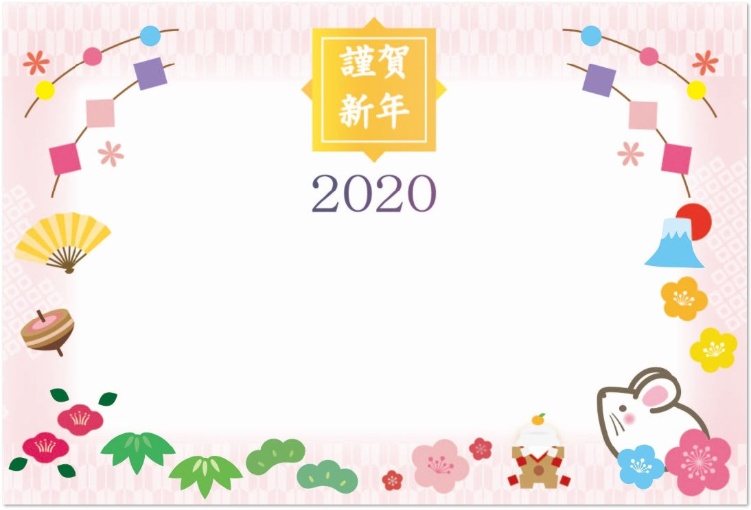 透過PNG!写真や画像を中央に張れる2020年の年賀状