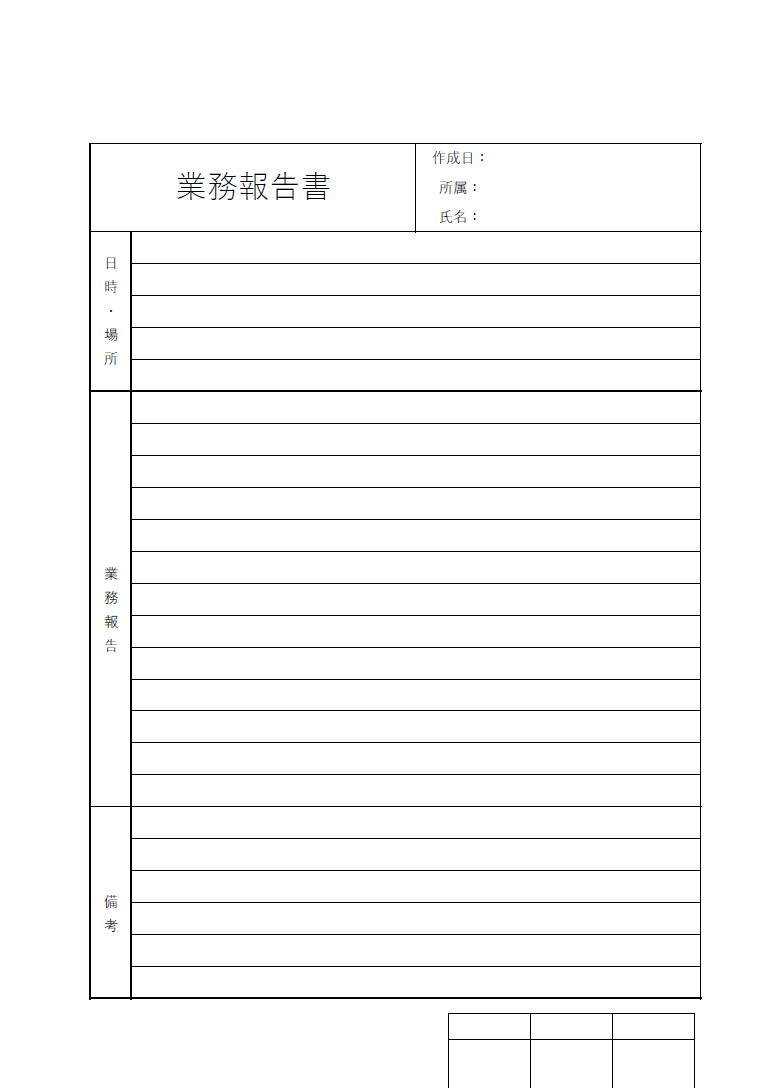 作業報告書・業務日報「エクセル・ワード・PDF」