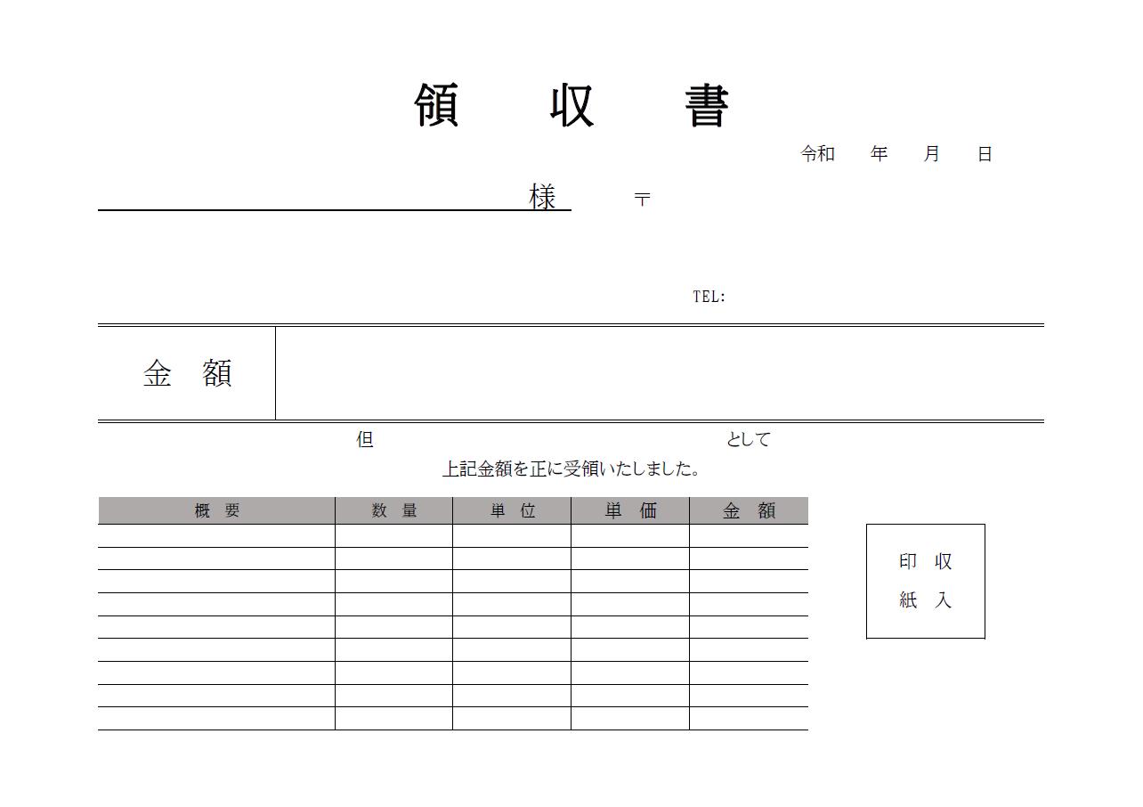 収入印紙&割り印欄がある横書き・横型の領収書