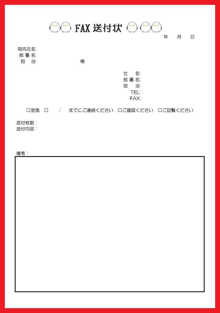 イラストでヒヨコが描かれたFAX送付状