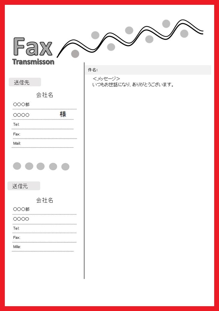 ワンポイントが入ったおしゃれなFAX送付状のテンプレート
