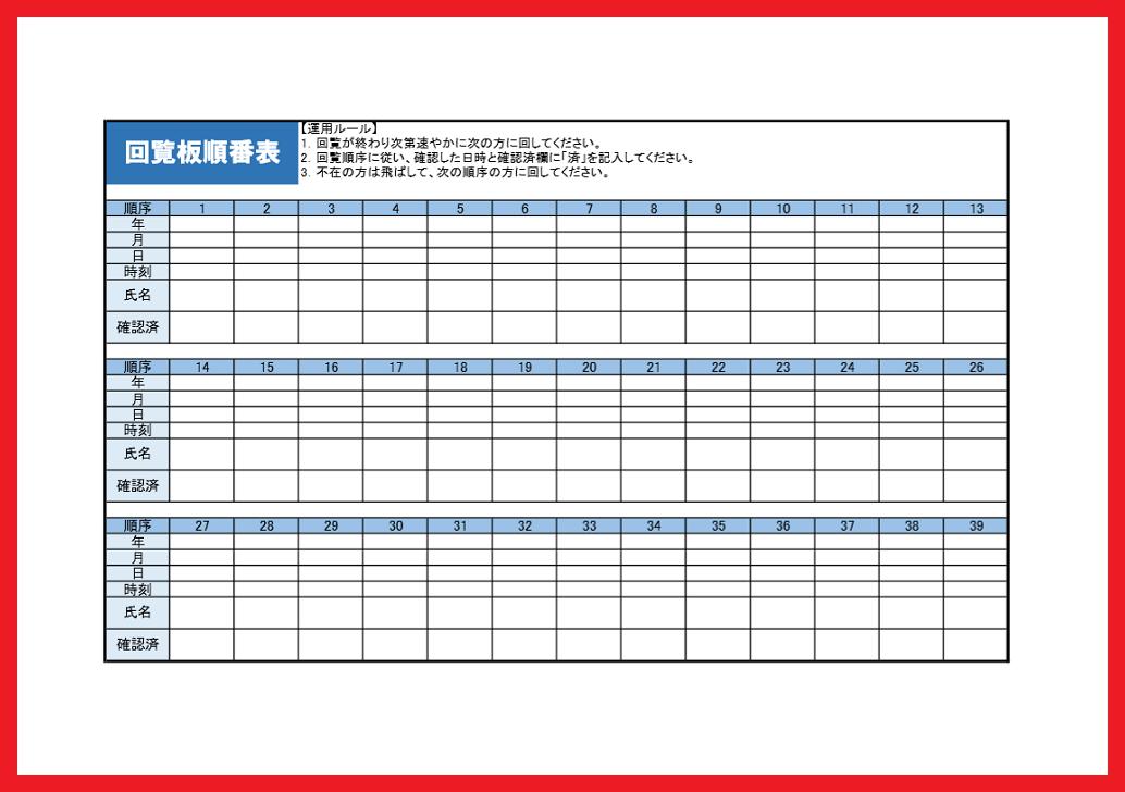 エクセル・ワードの回覧板順番表テンプレート