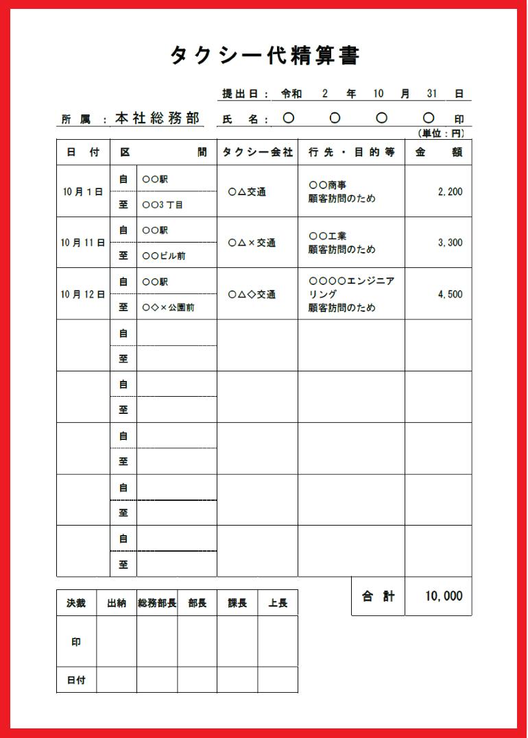 交通費清算書(タクシー代)エクセル