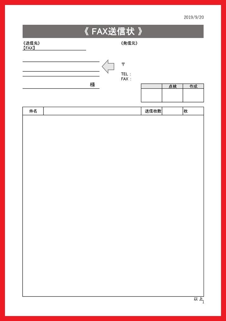 確認欄ありのシンプルなFAX送付状