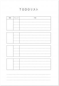 A4サイズ・縦型のシンプル&モノクロのTodoリスト(予定表)