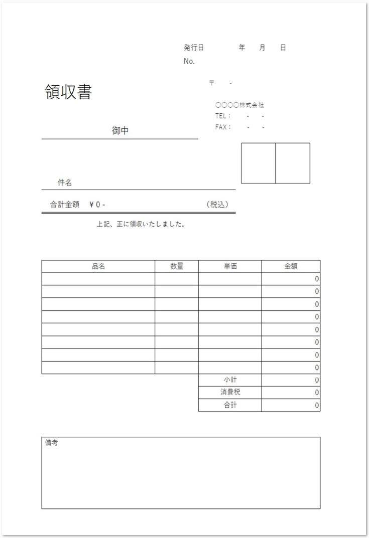 印鑑・捺印欄ありの領収書のテンプレート
