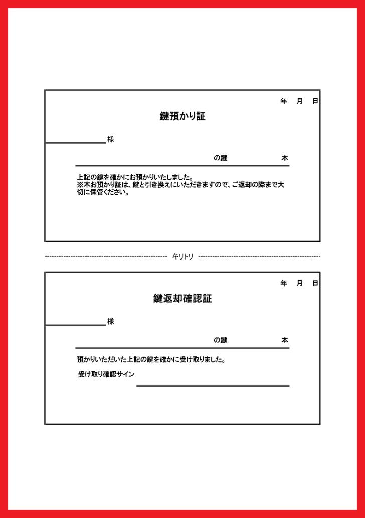 鍵の預かり証&返却時の書類「word・Excel・pdf・A4」