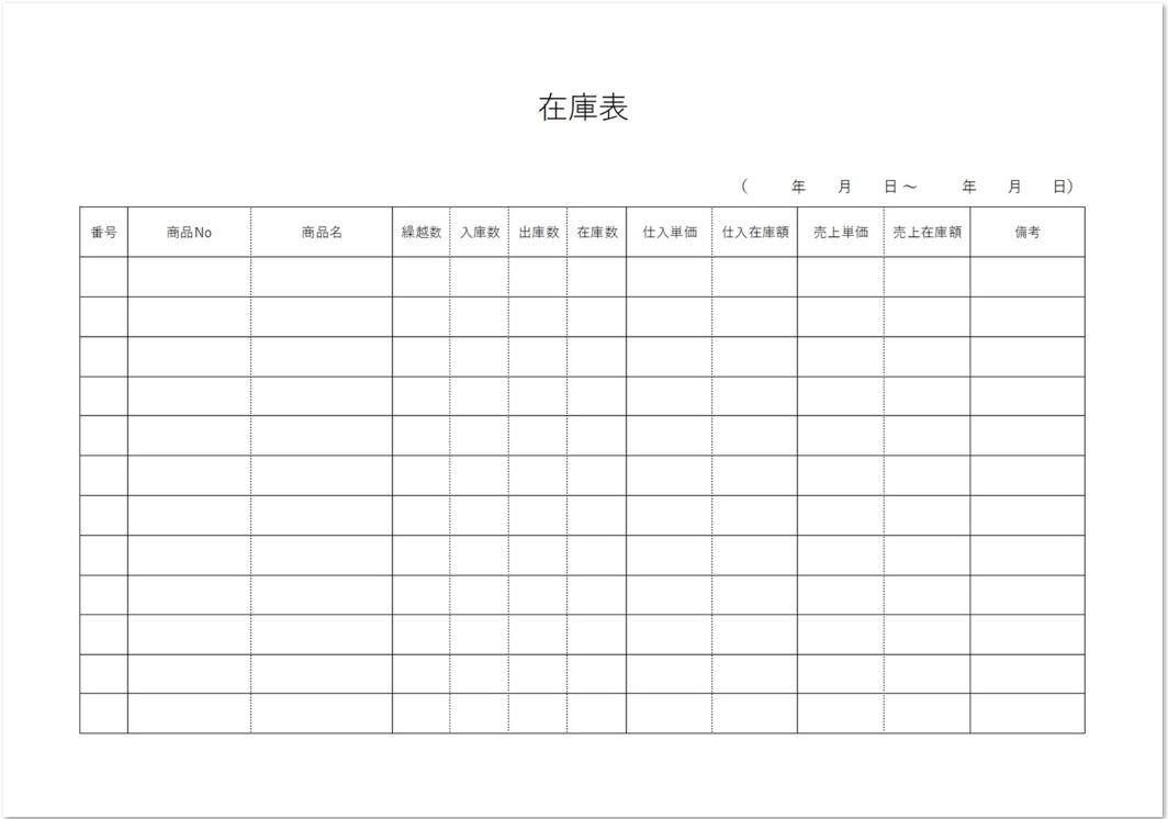 印刷&手書きに対応した在庫管理表のテンプレート素材