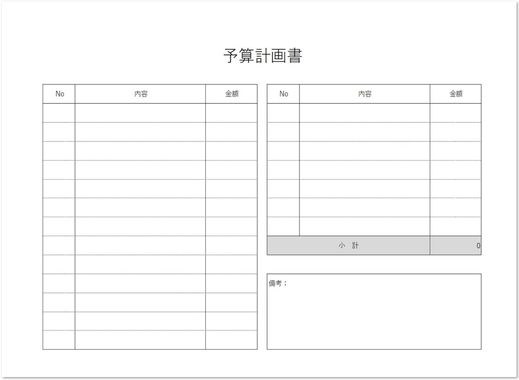 横型の予算管理報告書のテンプレートをダウンロード