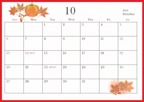 2019年10月横型の「かぼちゃ&秋の紅葉」イラストカレンダー