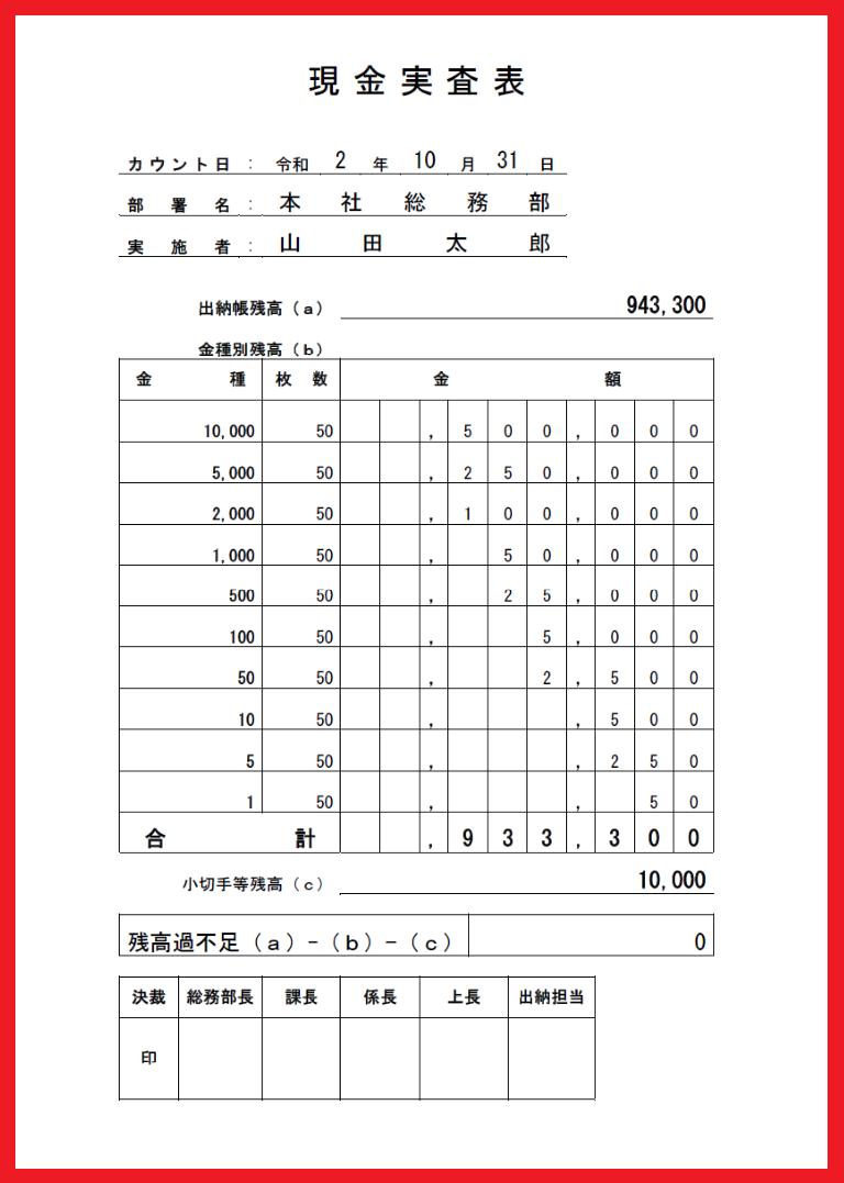 社内監査や監査法人「エクセル」現金実査表