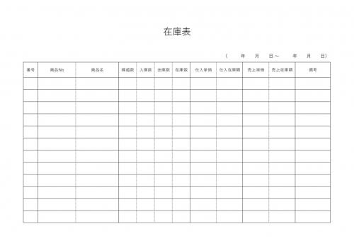 印刷して手書きに対応!シンプルな在庫管理表
