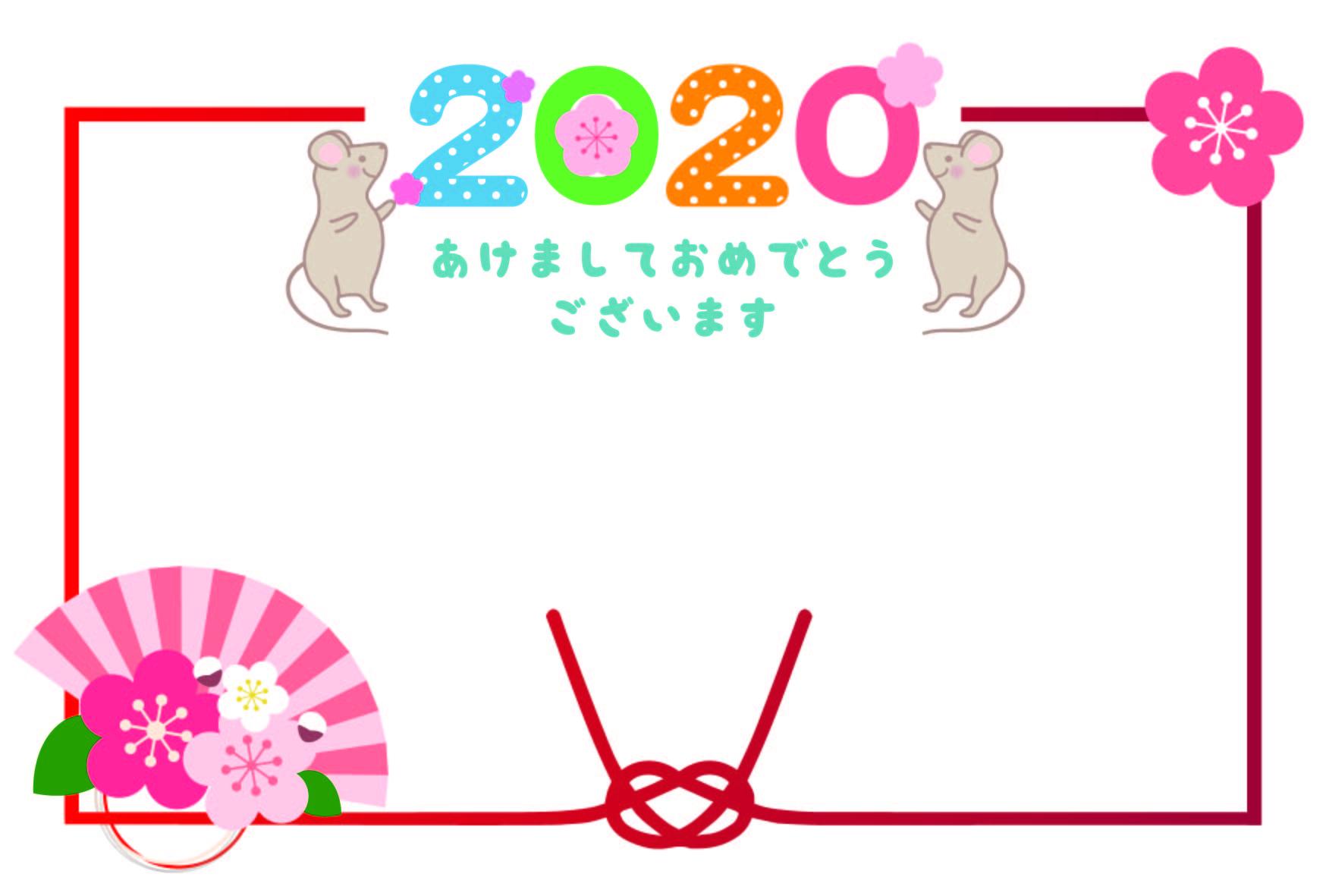 年賀状素材!2020の文字とねずみ(子年)あけましておめでとうございます文字